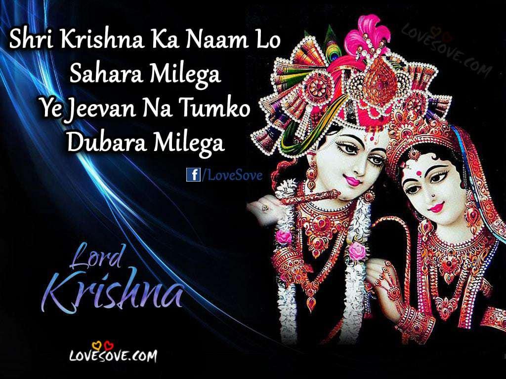 Radha - Krishna Quotes, Status, Images For Facebook - WhatsApp