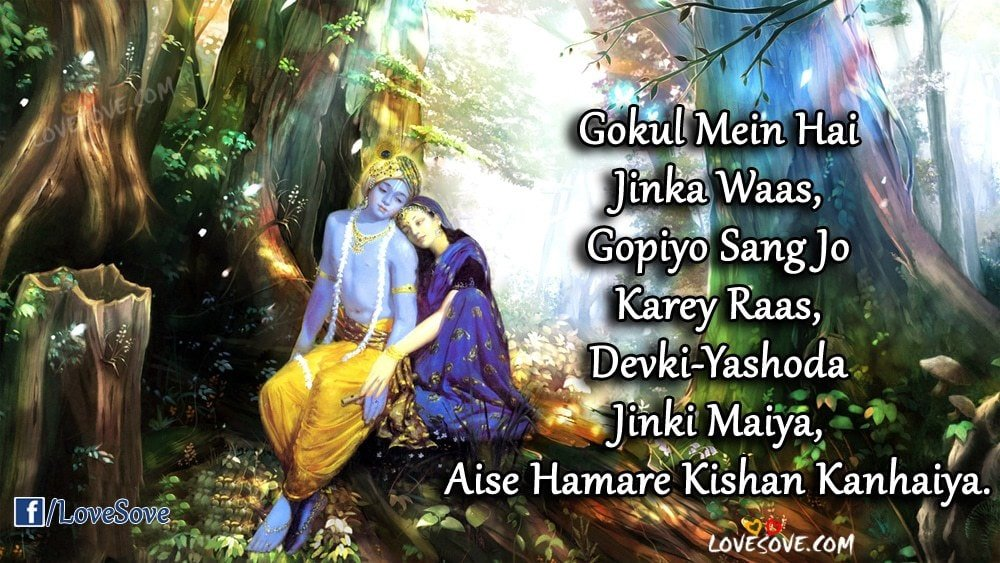 Krishna radha love quotes, krishna status in hindi, radha krishna status for whatsapp, radha krishna status, Radha Krishna Status For Facebook-Whatsapp, radha-krishna-status-for-whatsapp, Radha - Krishna Quotes, Status, Images For Facebook - WhatsApp