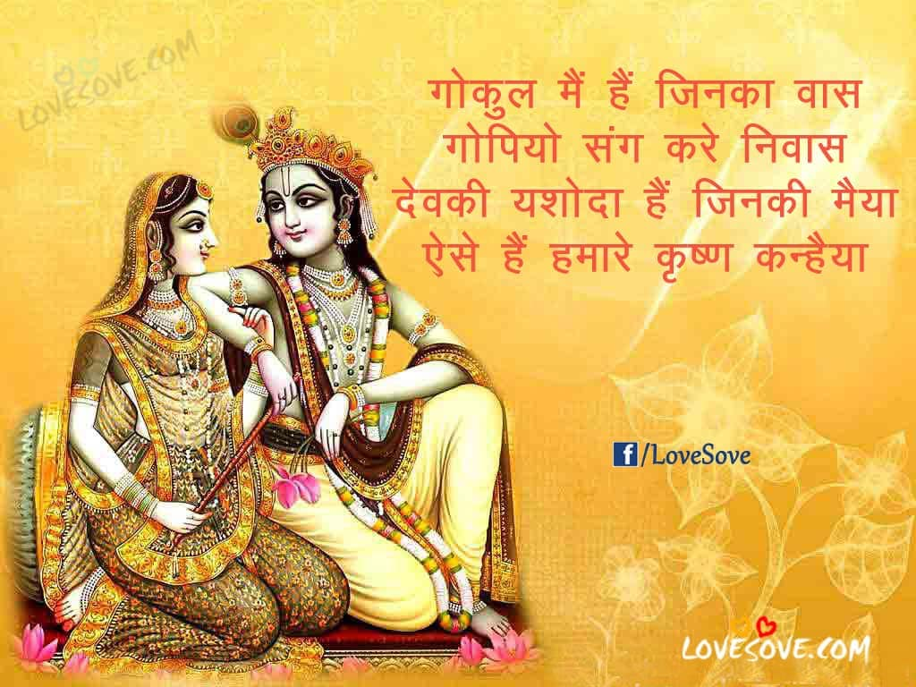 Krishna radha love quotes, Radha Krishna Status For Facebook-Whatsapp, radha-krishna-status-for-whatsapp, Radha - Krishna Quotes, Status, Images For Facebook - WhatsApp