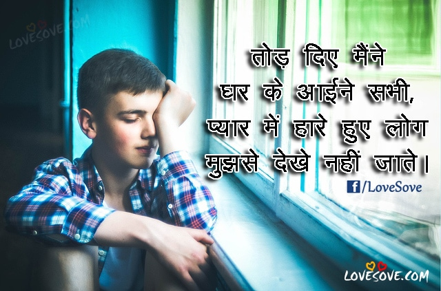 sad wallpapers, sad shayari images, sad shayari wallpaper, Tod Diye Maine Ghar Ke - Sad Shayari, Quotes, Images, Dard Shayari Images For WhatsApp Status, Dard Bhari Shayari For Facebook