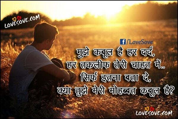 Mujhe Kabool Hai Har Dard - Dard Bhari Shayari Images, Dard Shayari Images For WhatsApp Status, Dard Bhari Shayari For Facebook