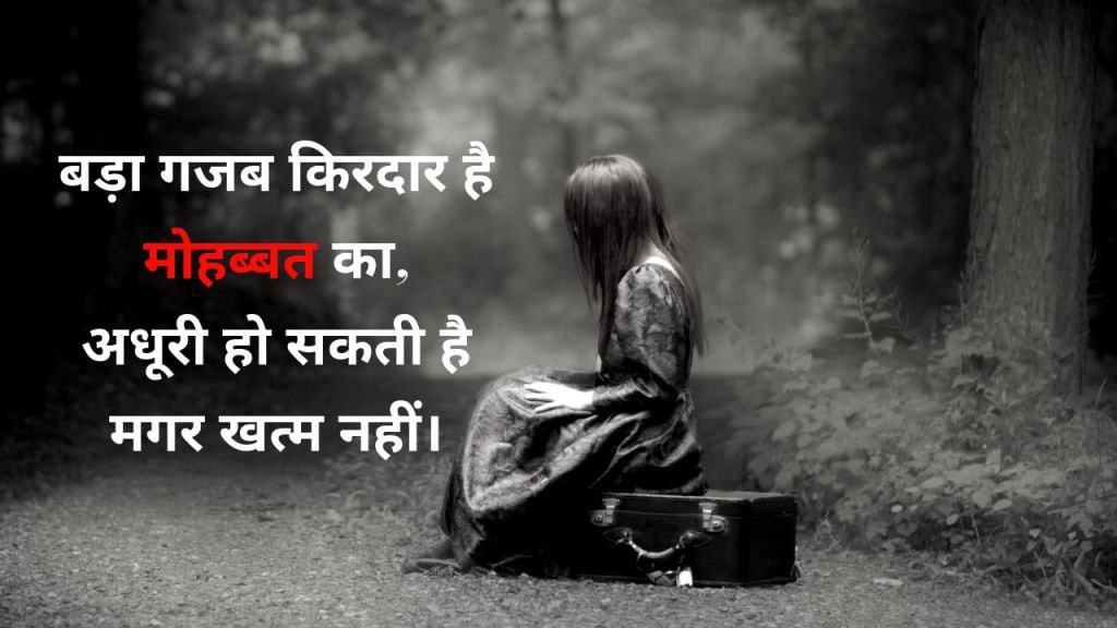 sad status hindi, life sad status in hindi, 2 line status sad, sad status about life in hindi, two line sad shayari on life, sad status in hindi 2 lines, 2 line sad status in hindi