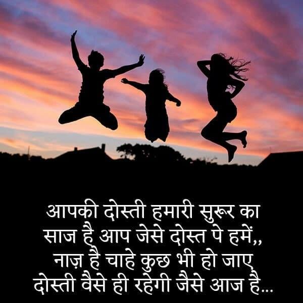 dosti shayari in hindi, dosti shayari hindi, Dosti shayari, shayari on dosti