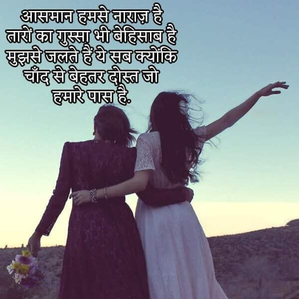Best Dosti Shayari Hindi Friendship Shayari Images