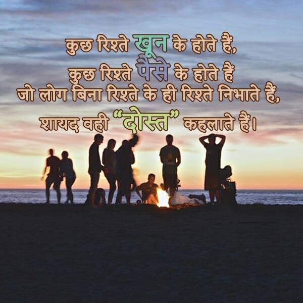 dosti shayari sms hindi, Dosti Shayari In Hindi 2019, हिंदी में बेस्ट दोस्ती शायरी