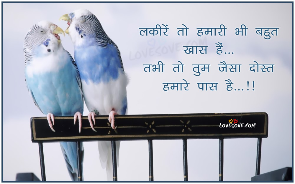 Lakeeren To Hamari Bhee Bahut Khaas Hai - Dosti Thought