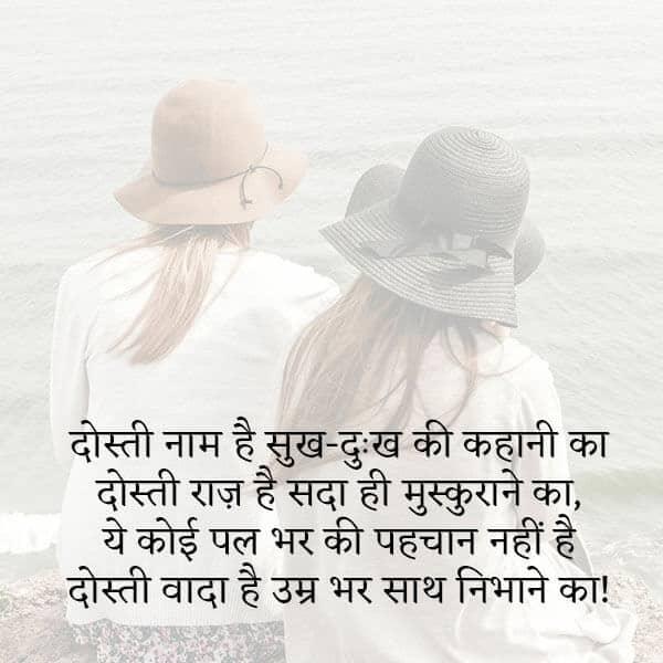 funny friendship shayari, best friend shayari funny, Best Friends Shayari Images