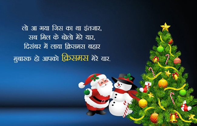 christmas image shayari, christmas image shayari hindi, christmas images with hindi shayari, christmas images with quotes in hindi, Christmas love hindi status, christmas love shayari, Christmas love shayari
