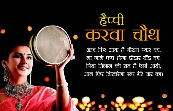 karwa chauth quotes in hindi, Happy Karwa Chauth Message for Husband & Wife, Cute Romantic Happy Karwa Chauth Love Messages, हैप्पी करवा चौथ लव शायरी फॉर हस्बैंड वाइफ