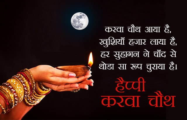 karwa chauth whatsapp status download, karwa chauth 2019, karwa chauth special whatsapp status download, karwa chauth one line status, karwa chauth message for husband in hindi