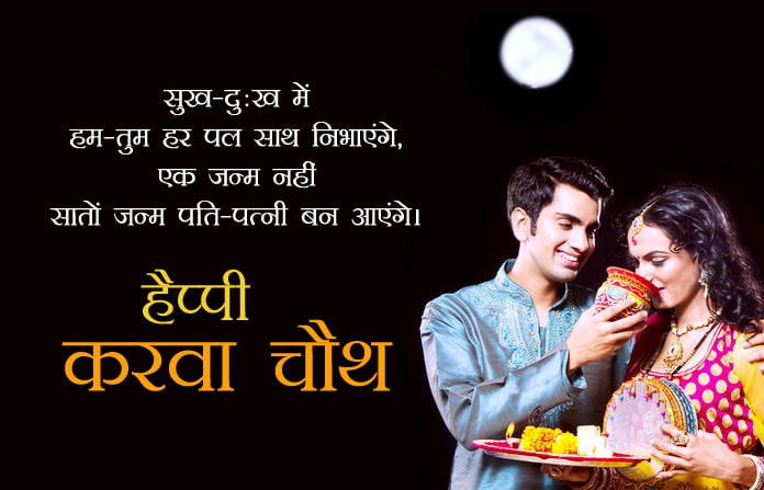 Karwa Chauth Status In Hindi, Karwa Chauth Slogans In Hindi, करवा चौथ बेस्ट स्टेटस और शायरी इन हिंदी, Karwa Chauth FB Status Lines, karwa chauth status free download