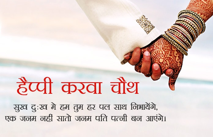 karwa chauth sad shayari hindi, karwa chauth 2019 message for husband in hindi, karwa chauth shayari wallpaper, karwa chauth 2019 status, करवा चौथ स्टेटस इन हिंदी