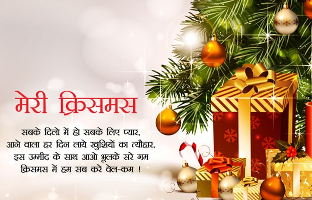 christmas love shayari, Christmas love shayari, Christmas love status hindi, christmas message in hindi, christmas photo shayari, christmas quotes hindi, christmas quotes in hindi, christmas sad shayari