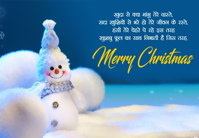 christmas status in hindi for fb, christmas wish best shayari, christmas wish image hindi, christmas wishes, christmas wishes for friends in hindi, christmas wishes hindi shayari, christmas wishes image with shayari