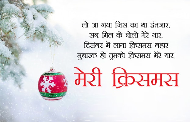 merry christmas attitude status in hindi, merry christmas day for love status hindi, merry christmas i love you, merry christmas images in Hindi, merry christmas status for love in hindi