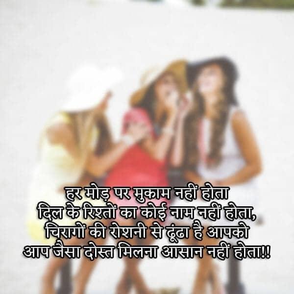 best friend shayari in hindi with images, shayari in hindi for friends, funny friendship shayari, friendship shayari sad