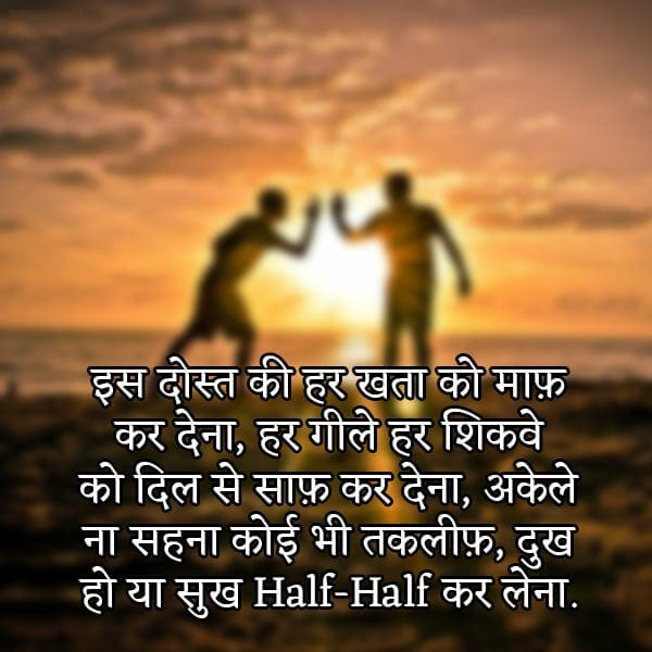 best friends shayari, shayari on friends, best friendship shayari, friend shayari in hindi