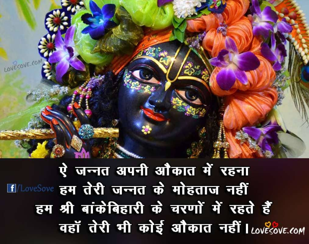 Radha Krishna Status For Facebook-Whatsapp, Best God Shayari, Hindi Kanhaji Shayari Images, God Quotes