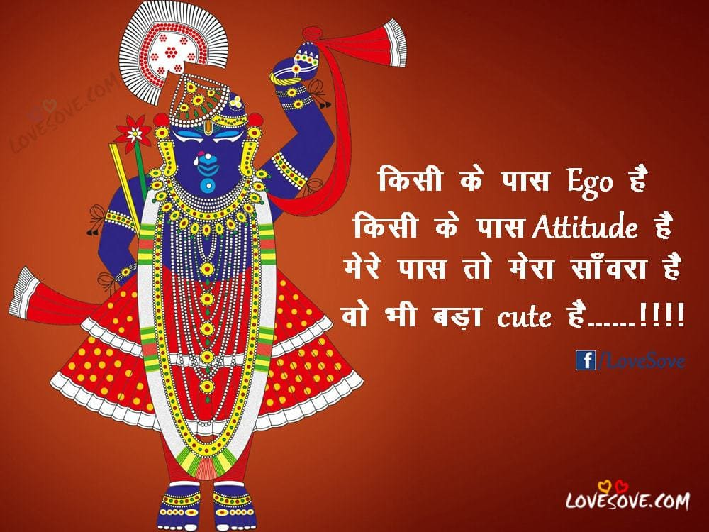 Best God Shayari Hindi Kanhaji Shayari Images God Quotes