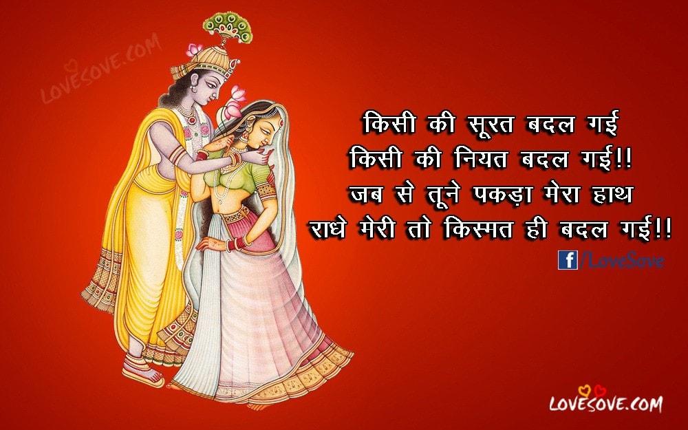 Radha Krishna Status For Facebook-Whatsapp, Best God Shayari, Hindi Kanhaji Shayari Images, God Quotes, lovesove