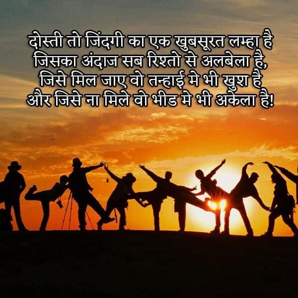 dosti shayari images, dosti shayari in hindi language, shayari hindi dosti