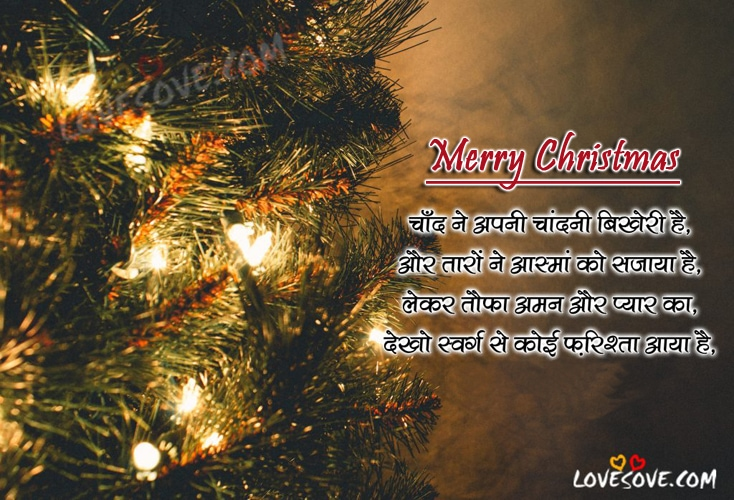 fb hindi status christmas day, hindi shayari merry christmas, merry christmas love status in hindi, merry christmas shayari, merry christmas wishes images in hindi, merry christmas wishes shayari in hindi 2019