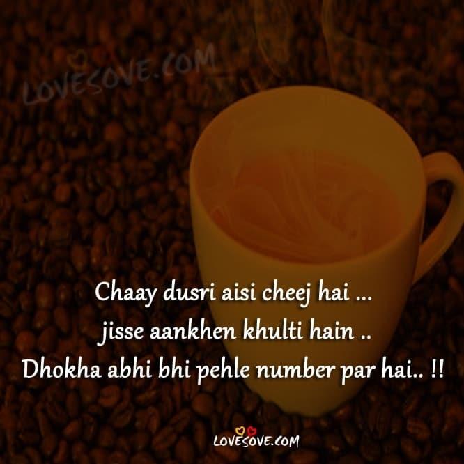 Dhoka Shayari 2 lines, dhoka shayari in hindi, quotes on dhoka in love, dhoka shayari wallpaper, Dhoka SMS Shayari, dhoka status in hindi