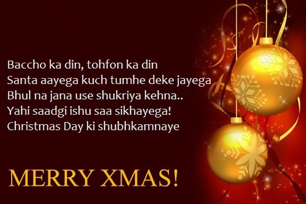 christmas sms hindi, christmas sms in hindi, Christmas sms new hd shayari, christmas status for Fb in hindi, christmas status in hindi, christmas status in hindi for fb