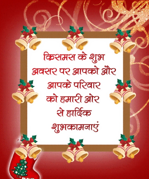 happy christmas quotes hindi, happy christmas quotes in hindi, happy christmas shayari image, Happy christmas shayari image