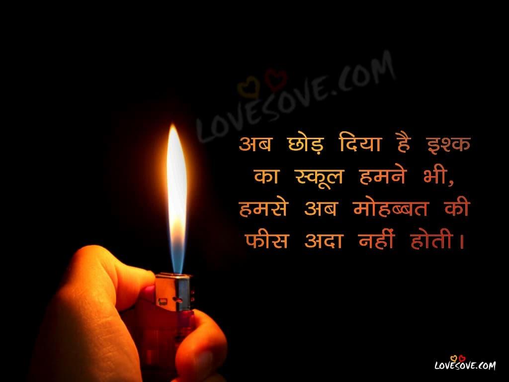 Ab Chhod Diya Hai Ishq Ka School - Mohabbat Status Hindi, Dard Shayari For Lover, 2 Line Ishq Shayari For Facebook, Best Love Shayari For WhatsApp, lovesove