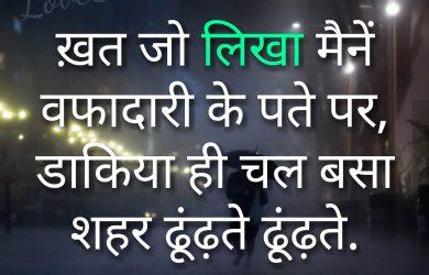 Very Sad Hindi Shayari Wallpaper Emotional Quotes Dard Shayari Images