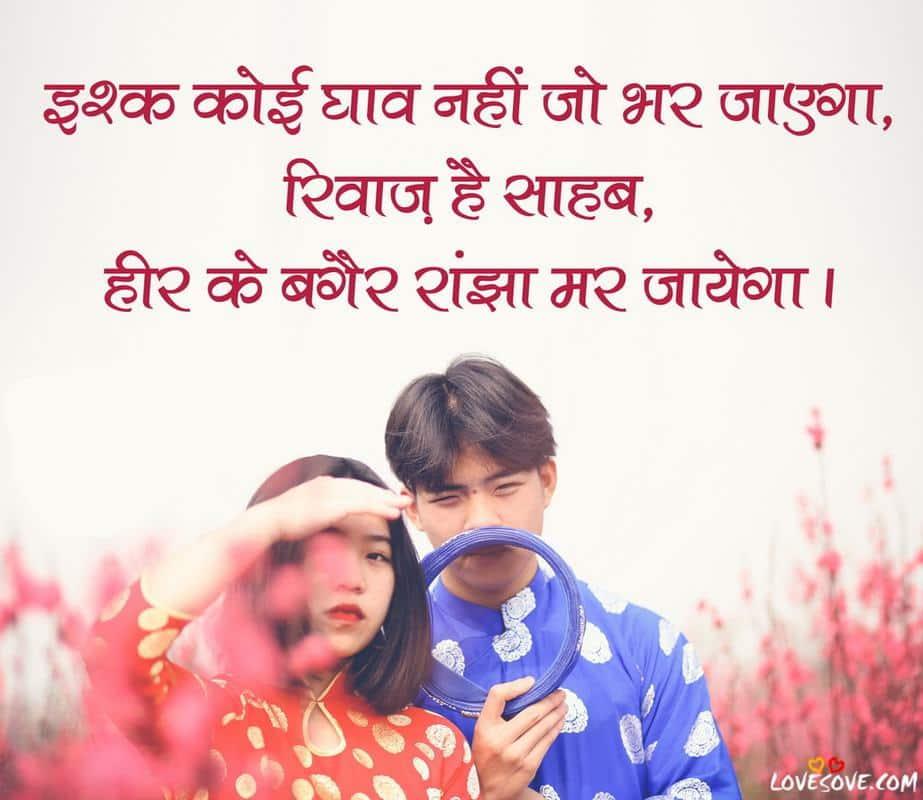 Top 25 Two Line Love Status, 2 line romantic shayari in hindi font