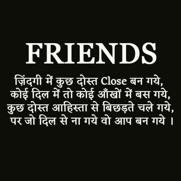 Best Dosti Shayari, Hindi Friendship Shayari Images