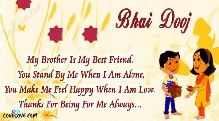 Bhai Dooj Messages, Happy Bhai Dooj Status, bhai dooj letter in english, bhai dooj status for sister, bhai dooj 2019