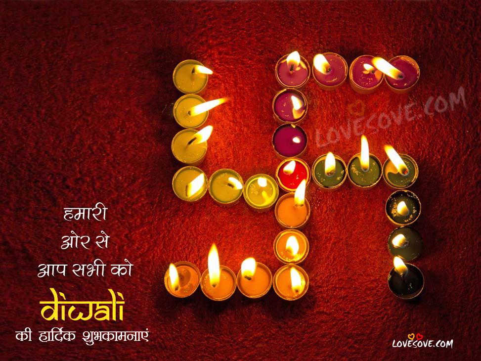 diwali wishes shayari in hindi, happy diwali shayari photo, wishes Hindi shayari two lines Diwali, wishes u happy diwali shayari, Happy Diwali Shayari 2019 Wishes SMS Greetings Quotes