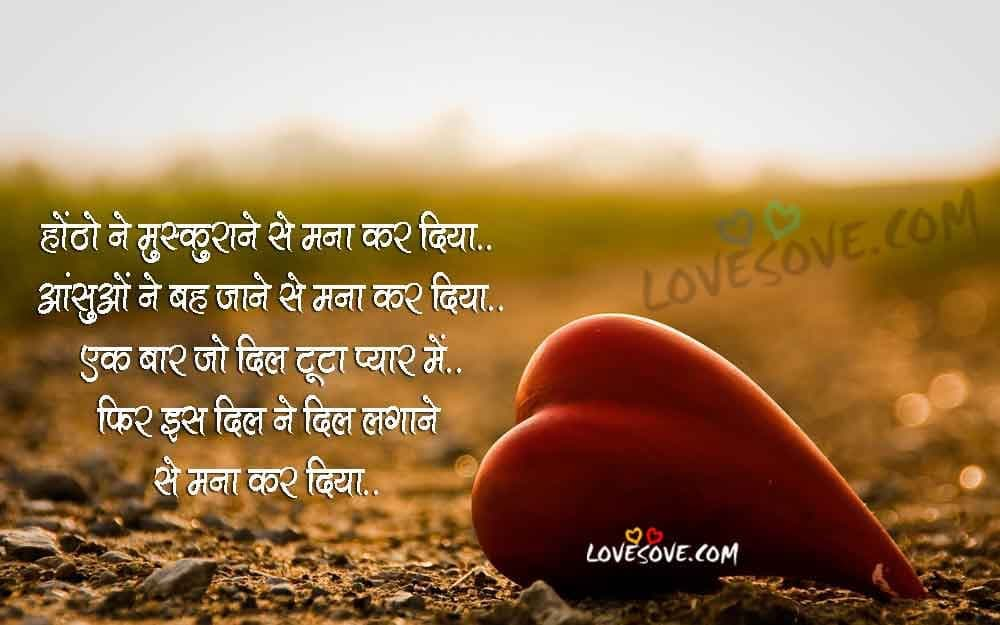 Very sad hindi shayari wallpaper emotional quotes dard shayari images hontho ne muskuraane se mana kar diya sad love messages dard shayari images for thecheapjerseys Gallery