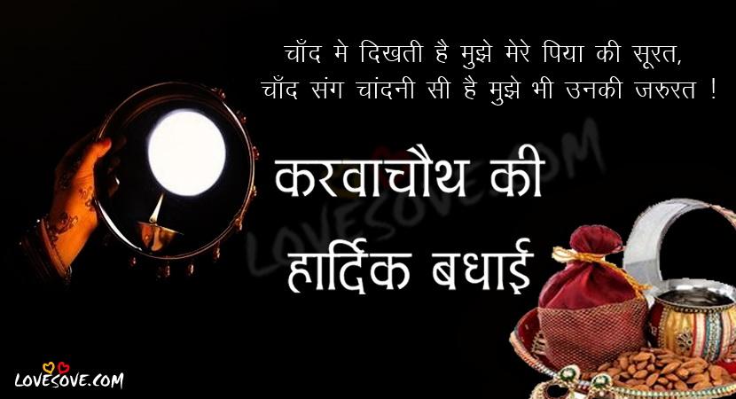 Karwa Chauth Message, Karwa Chauth Sms, Karwa Chauth Shayari, Karva Chauth 2017, Hindi-English Wishes, Status & Quotes