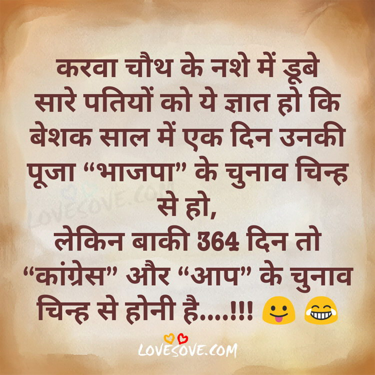 whatsapp joke in hindi language, Karwa Chauth Funny Lines For Husband-Wife, Hindi Jokes On Wife