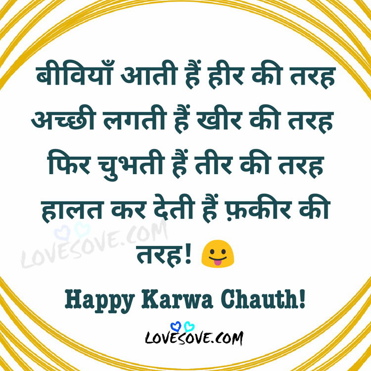 Karwa Chauth Funny Lines For Husband-Wife, Hindi Jokes On Wife