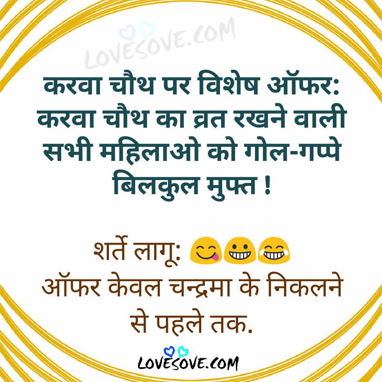 funny wife quotes in hindi, Karwa Chauth Funny Lines For Husband-Wife, Hindi Jokes On Wife