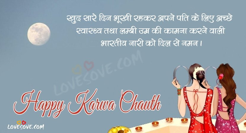 Karwa Chauth Message, Karwa Chauth Sms, Karwa Chauth Shayari, Karva Chauth 2019, Hindi-English Wishes, Status & Quotes