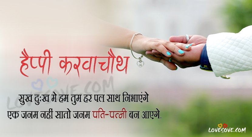 karwa chauth shayari for husband , Karwa Chauth Message, Karwa Chauth Sms, Karwa Chauth Shayari, Karva Chauth 2019, Hindi-English Wishes, Status & Quotes