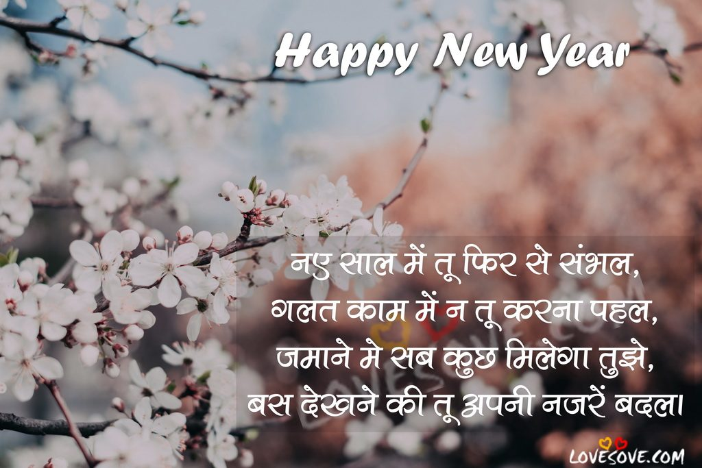 happy new year message in hindi, new year love sms, new year shayari,  new year sms in hindi,
