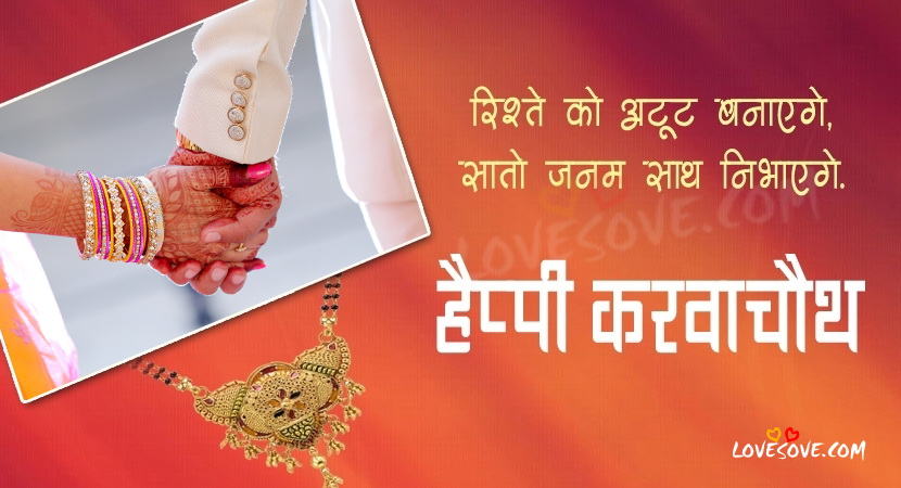 karwa chauth shayari hindi , Karwa Chauth Message, Karwa Chauth Sms, Karwa Chauth Shayari, Karva Chauth 2019, Hindi-English Wishes, Status & Quotes