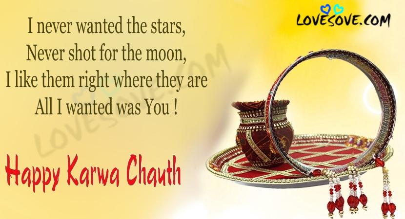 karwa chauth shayari hindi