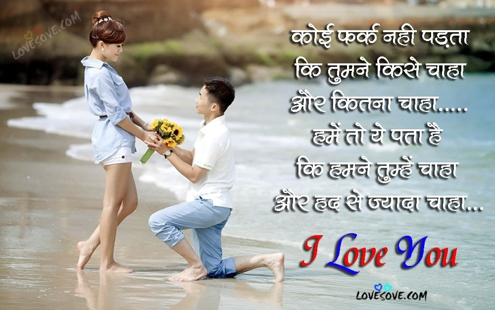 Koee Phark Nahee Padata I Love You Hindi Shayari Image