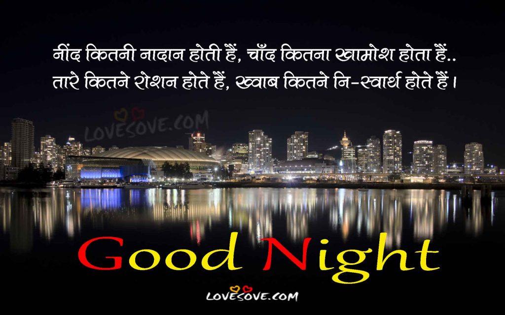 neend kitanee naadaan hotee hain good night hindi shayari