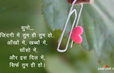 2 Line Shayari, दो लाइन के शेर, Two Line Hindi Shayari on