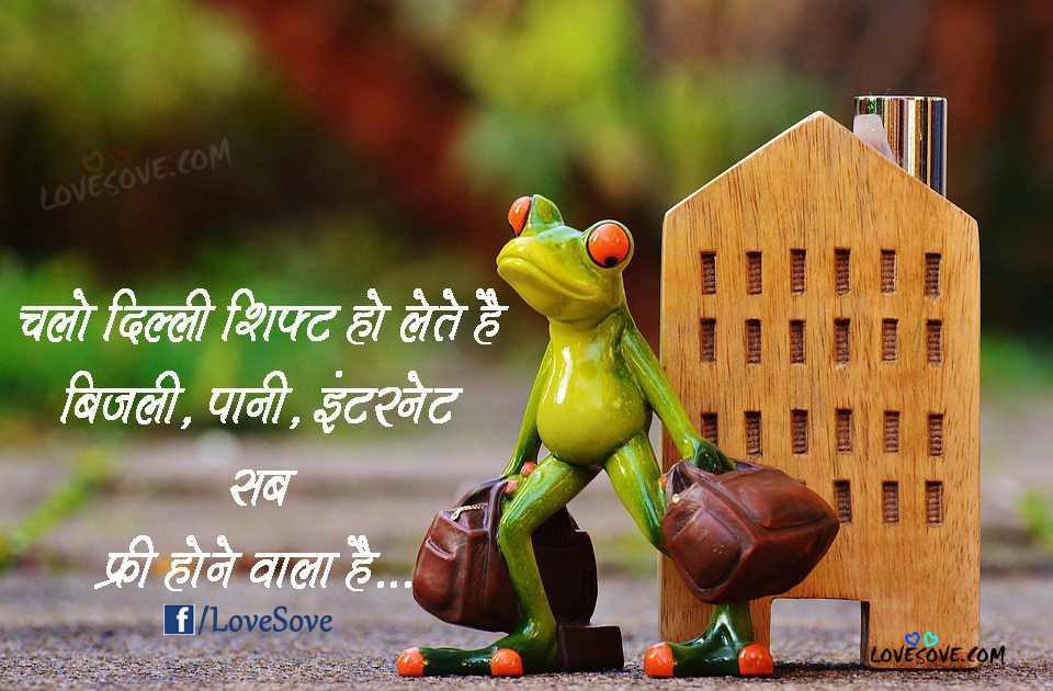 Best Hindi Funny Jokes, Funny Images, Funny Status