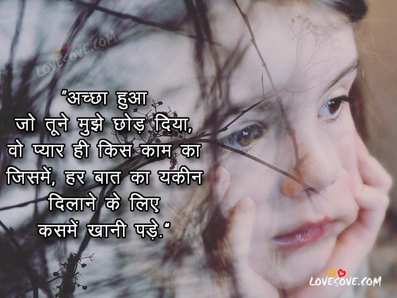 Hindi Love Shayari Images, Best Love Lines, Pyar Mohabbat Shayari, Love Shayari For Facebook, Sad Love Shayari Images For WhatasApp